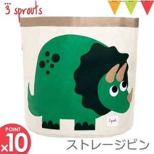 【あすつく】3sprouts(スリースプラウツ) ストレージビン ダイナソー|おもちゃ収納 【おまかせ配送不可】|baby-smile