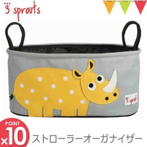 【あすつく】3sprouts ストローラーオーガナイザー ライノ|メール便不可|ストローラーバッグ・マザーズバッグ|baby-smile