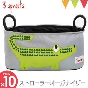 【あすつく】3sprouts ストローラーオーガナイザー クロコダイル|メール便不可|ストローラーバッグ・マザーズバッグ|baby-smile