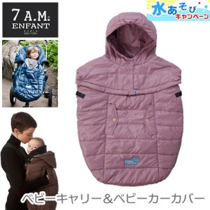 【あすつく】7AMENFANT (セブンエイエムアンファン) プーキーポンチョ  light Lilac 抱っこ紐(防寒ケープ) ベビーカー(フットマフ)兼用タイプ| ポイント10倍|baby-smile