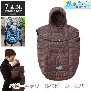 7AMENFANT (セブンエイエムアンファン) プーキーポンチョ  light Malon 抱っこ紐(防寒ケープ) ベビーカー(フットマフ)兼用タイプ  ポイント10倍 baby-smile