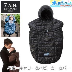 7AMENFANT (セブンエイエムアンファン) プーキーポンチョ  light Black  抱っこ紐(防寒ケープ) ベビーカー(フットマフ)兼用タイプ  ポイント10倍 baby-smile