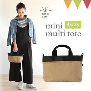 COPIII LUMII(コピールミ)miniマルチトート ゴールドベージュ|ミニトートバッグ  ラウンドバッグ ママバッグ マザーズバッグ 2way|メール便で送料無料|baby-smile