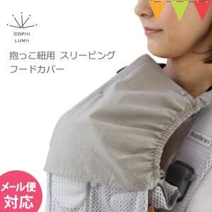 COPIII LUMII(コピールミ) スリーピングフードカバー(ショルダーパッド付) グレージュ【メール便可】|ベビーキャリア 抱っこ紐 フード|baby-smile