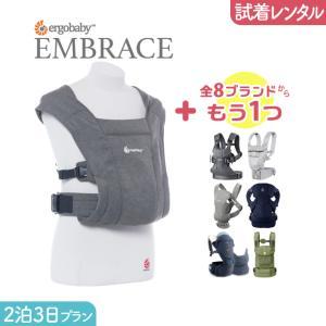【2点選べる試着レンタル】2泊3日プラン ERGOBABY (エルゴ)EMBRACE(エンブレース)...