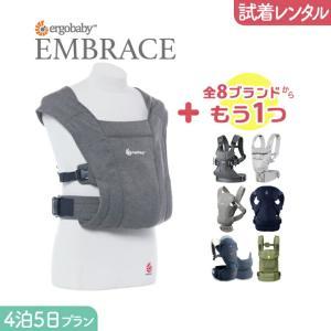 【2点選べる試着レンタル】4泊5日プラン ERGOBABY (エルゴ)EMBRACE(エンブレース)...
