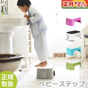 ベビービョルンの子供用踏み台、ステップ。軽くて小さく、持ち運びに便利。