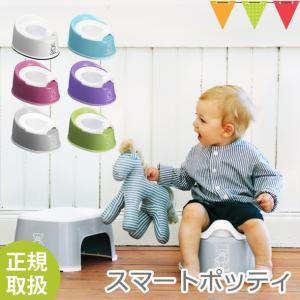 BabyBjorn(ベビービョルン) スマートポッティ|補助便座 トイレトレーニング 赤ちゃん 便座 補助便座 シンプル|メール便不可|baby-smile