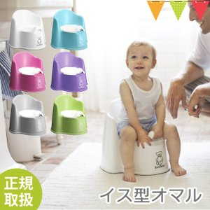 【あすつく】babybjorn(ベビービョルン) イス型オマル|補助便座 トイレトレーニング 赤ちゃん 便座 補助便座 シンプル|メール便不可|baby-smile