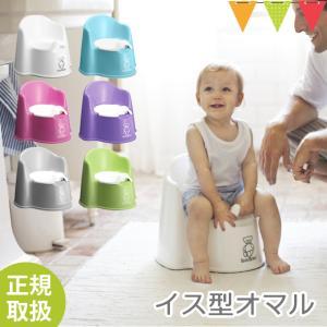 babybjorn(ベビービョルン) イス型オマル|補助便座 トイレトレーニング 赤ちゃん 便座 補助便座 シンプル|メール便不可|baby-smile