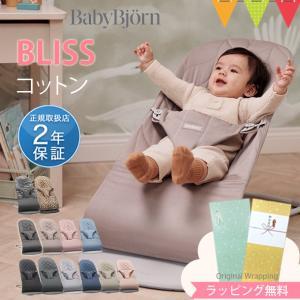 ベビービョルン バウンサー Bliss コットン|バランスソフト 送料無料 日本正規品2年保証|baby-smile