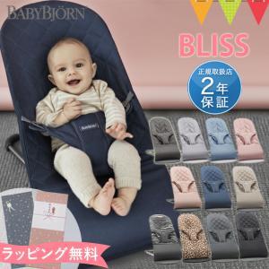ベビービョルン バウンサー Bliss コットン|バランスソフト 送料無料 日本正規品2年保証|baby-smile|05