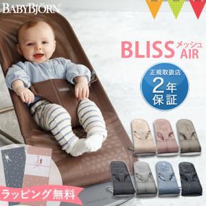 BabyBjorn(ベビービョルン) バウンサー Bliss Air |ベビーシッター バウンサー【...