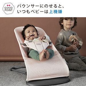 BabyBjorn(ベビービョルン) バウンサー Bliss Air |ベビーシッター バウンサー【ラッピング・のし無料】日本正規品2年保証|baby-smile|06