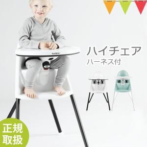 【新仕様ハーネス付】babybjorn(ベビービョルン) ハイチェア|ベビーチェア【日本正規品】 送料無料 ポイント10倍|baby-smile