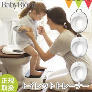 【ベビービョルン日本正規販売店】 BabyBjorn(ベビービョルン) トイレットトレーナー【おまかせ配送不可】| トイレトレーニング トイトレ|baby-smile