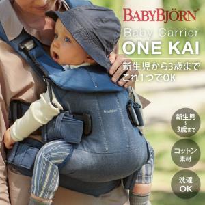 【あすつく】ベビービョルン ベビーキャリア ONE KAI 抱っこ紐 抱っこひも【日本正規販売店2年保証】 baby-smile 05