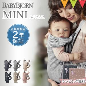 BabyBjorn(ベビービョルン) ベビーキャリア MINI Air メッシュタイプの抱っこ紐 抱っこひも【日本正規販売店2年保証】 baby-smile