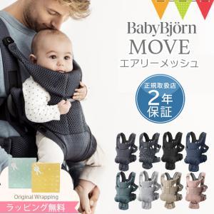 BabyBjorn(ベビービョルン) MOVE(ムーブ)エアリーメッシュ アンスラサイト/グレー/セージグリーン 抱っこ紐 抱っこひも【日本正規販売店2年保証】 baby-smile