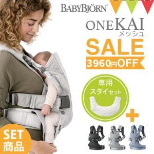 【専用スタイ付き】ベビービョルン 抱っこ紐 新生児 ONE KAI Air メッシュ ベビーキャリア...