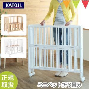 KATOJI(カトージ) ミニベット折り畳み ホワイト/ナチュラル【メーカー直送】|ベビーベット 組立て簡単 送料無料【代引き・ラッピング不可】|baby-smile