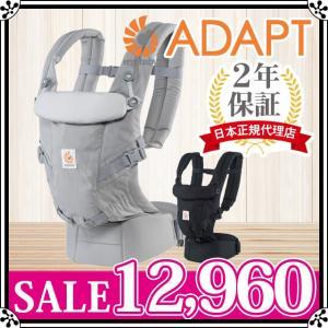 【ポイント10倍】エルゴ ADAPT <最新ウエストベルト付> ベビーキャリア|抱っこ紐 送料無料 日本正規品 ポイント10倍|baby-smile