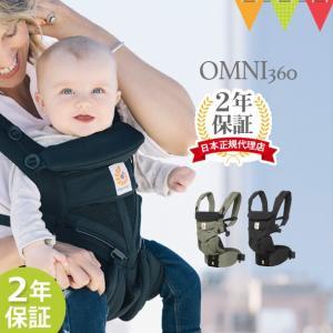 エルゴ オムニ 360  カーキ/ミッドナイトブルー/パールグレー/ブラック|エルゴベビー 抱っこ紐|baby-smile