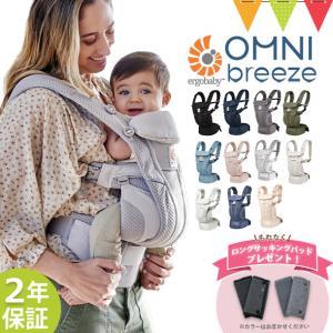 【プレゼント付】ERGO BABY(エルゴベビー) OMNI Breeze   抱っこ紐 ブリーズ オムニ 最新 キャリア baby-smile