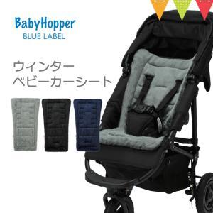 【あすつく】BabyHopper(ベビーホッパー) ウィンター・ベビーカーシート|ベビーカー ボア 丸洗い 防寒|baby-smile