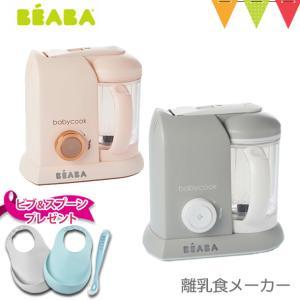 BEABA(ベアバ) ベビークック 離乳食メーカー グレー/ピンク/ネイビー|哺乳瓶・ベビー食器【代...