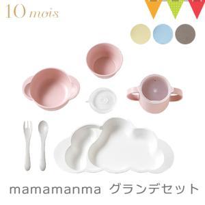 10mois mamamanma grande(マママンマ グランデ)セット ブルー/ピンク|お食事セット ベビー食器 離乳食 雲の形 出産祝い フィセル 日本製|baby-smile