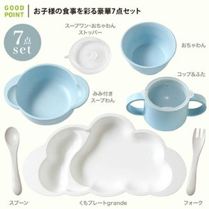 10mois mamamanma grande(マママンマ グランデ)セット ブルー/ピンク|お食事セット ベビー食器 離乳食 雲の形 出産祝い フィセル 日本製|baby-smile|06