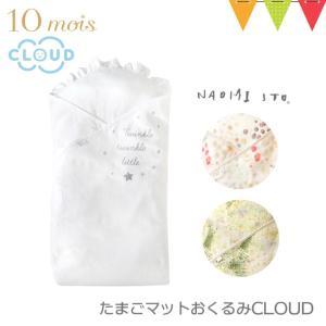 110mois(ディモア)たまごマットおくるみCLOUD|おくるみ クーファン 日本製 新生児 安定...