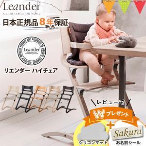 【あすつく】【正規品8年保証】Leander(リエンダー) ハイチェア|子供用椅子 木製ベビーチェア 北欧 デザイン 軽い 送料無料|baby-smile