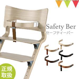 【あすつく】【日本正規品仕様】リエンダー セーフティーバー|ハイチェア 子供用椅子 木製ベビーチェア|baby-smile