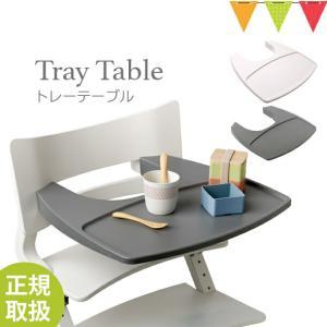 【あすつく】【日本正規品】Leander(リエンダー) トレーテーブル|ハイチェア 子供用椅子 木製ベビーチェア 丸洗い 送料無料|baby-smile