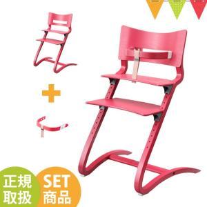 【セット】【キャンペーン特価】Leander(リエンダー) ハイチェア(本体)+セーフティーバー|子供用椅子 木製ベビーチェア 北欧 あすつく|baby-smile