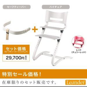 【セット】【キャンペーン特価】Leander(リエンダー) ハイチェア(本体)+セーフティーバー|子供用椅子 木製ベビーチェア 北欧 あすつく|baby-smile|13