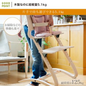 【セット】【キャンペーン特価】Leander(リエンダー) ハイチェア(本体)+セーフティーバー|子供用椅子 木製ベビーチェア 北欧 あすつく|baby-smile|10