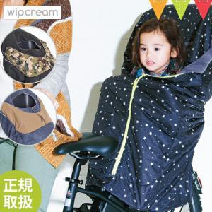 wipcream(ホイップクリーム) 自転車用チャイルドシートカバー 後ろ子供乗せ専用 ブラックスター/デニム/ブラックカモ|ママチャリ レインカバー|baby-smile