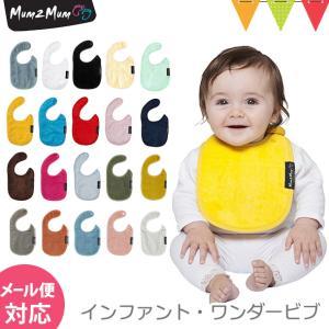 34edd730980622 Mum 2 Mum(マム トゥー マム) インファント・ワンダービブ|スタイ・よだれかけ 新生児 吸水力