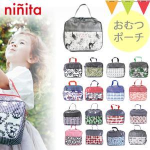 ninita(ニニータ) おむつポーチ|メール便で送料無料・代引き不可|ポイント10倍|baby-smile