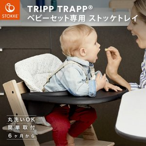tripptrapp ストッケトレイ トリップ トラップ専用トレイ Stokke Tripp Trapp Tray  あすつく baby-smile 05