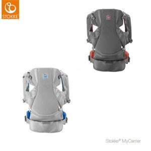 STOKKE(ストッケ) マイキャリア フロント&バック|抱っこ紐|ストッケ正規販売店|baby-smile