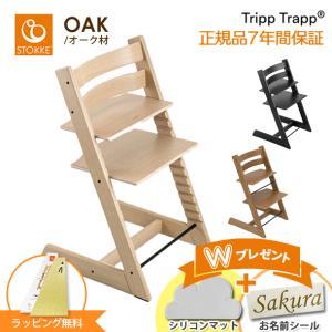 トリップトラップ オーク ホワイト/ブラック/グレーウォッシュ|ハイチェア|Stokke Tripp Trapp Chair|baby-smile