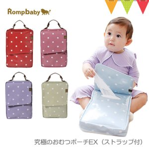 Rompbaby(ロンプベイビー) 究極のおむつポーチEX(ストラップ付)|ギフト 出産祝い ショルダー|baby-smile