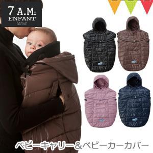 7AMENFANT(セブンエイエムアンファン) Pookie poncho Light(プーキーポンチョライト)抱っこ紐 防寒ケープ ベビーカー フットマフ兼用【送料無料】|baby-smile