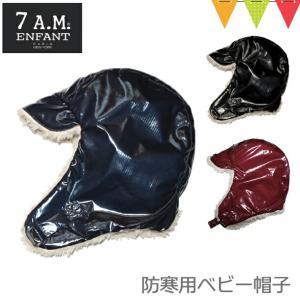 7AMENFANT(セブンエイエムアンファン)ChapkaHat CH200|防寒用ベビー帽子【おまかせ配送不可】|baby-smile