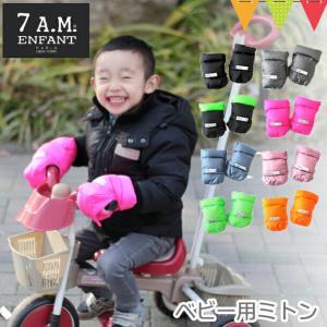 7AMENFANT(セブンエイエムアンファン) Kids Hand Muff HM212KS|自転車のチャイルドシート用キッズハンドマフ【おまかせ配送不可】|baby-smile
