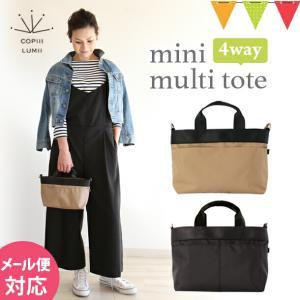 COPIII LUMII(コピールミ)miniマルチトート|ミニトートバッグ ファスナー付 マザーズバッグ 2way  ラウンドバッグ|メール便で送料無料|baby-smile